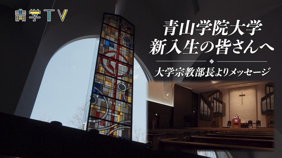 青山学院大学  新入生の皆さまへ 〜大学宗教部長よりメッセージ〜