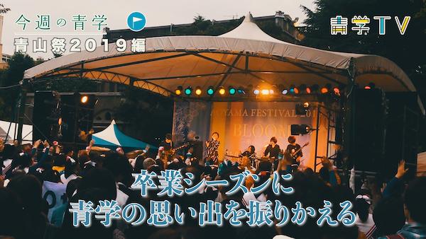 今週の青学〜思い出編〜「青山祭2019テーマソング」