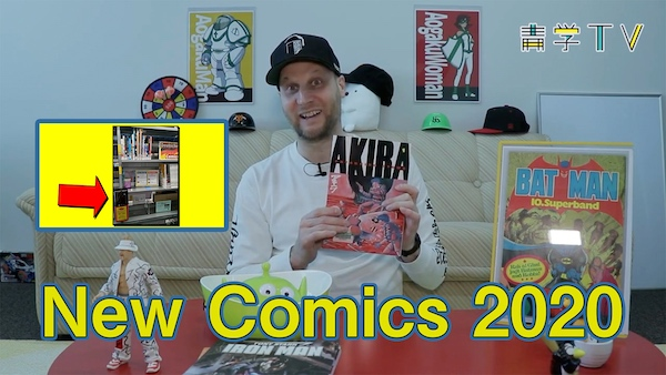 青学ComicCorner: New Comics 2020