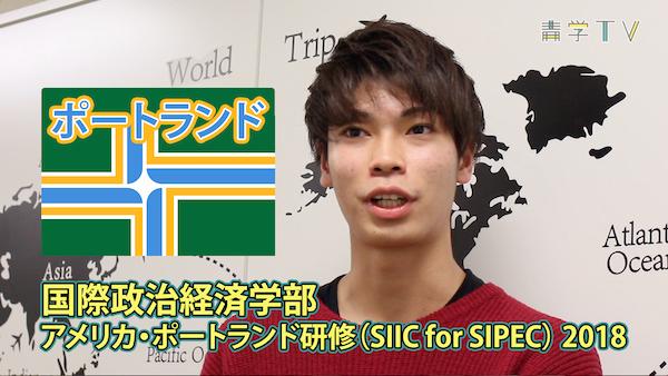国際政治経済学部 アメリカ・ポートランド研修(SIIC for SIPEC) 2018