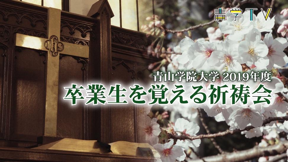 青山学院大学2019年度「卒業生を覚える祈祷会」