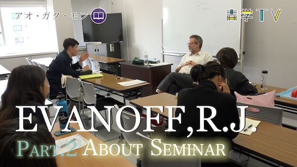 "EVANOFF,Richard J._part.2""About Seminar"""