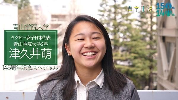 青山学院145周年記念SP「ラグビー女子日本代表 津久井 萌」