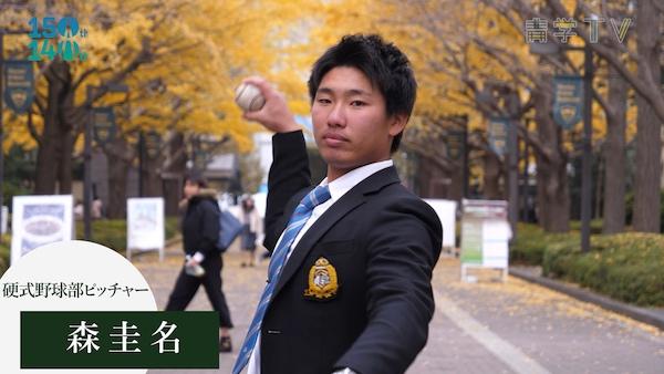 青山学院145周年記念SP「硬式野球部ピッチャー 森圭名」