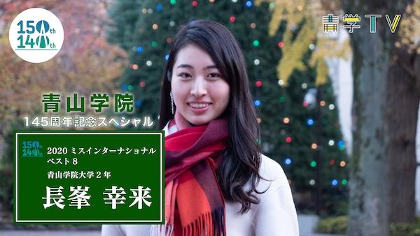 青山学院145周年記念SP「2020ミスインターナショナル Best8 長峯幸来」