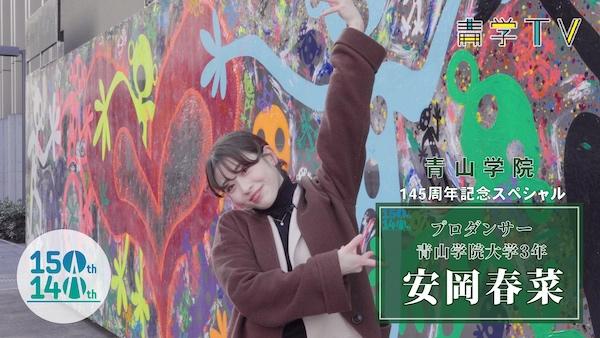 青山学院145周年記念SP「プロダンサー 安岡春菜」