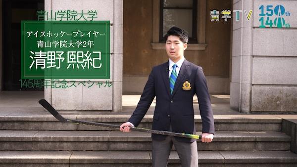 青山学院145周年記念SP「アイスホッケー選手 清野煕紀」