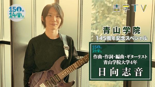 青山学院145周年記念SP「作曲・作詞・編曲・ギターリスト 日向志音」