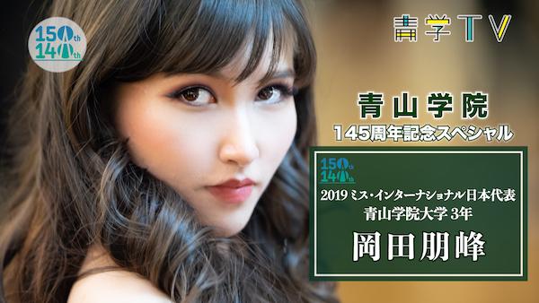 青山学院145周年記念SP「2019ミス・インターナショナル日本代表 岡田朋峰」
