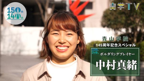 青山学院145周年記念SP「ボルダリング選手 中村真緒」
