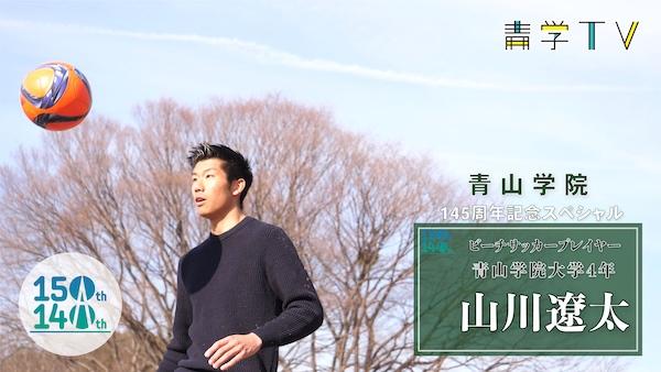 青山学院145周年記念SP「ビーチサッカー選手 山川遼太」