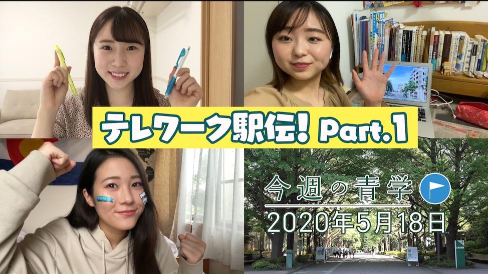 今週の青学2020年5月18日_テレワーク駅伝!Part.1
