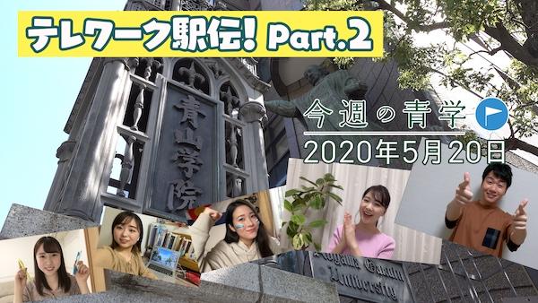今週の青学2020年5月20日_テレワーク駅伝!Part.2