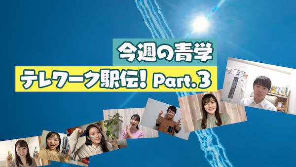 今週の青学2020年6月2日_テレワーク駅伝!Part.3