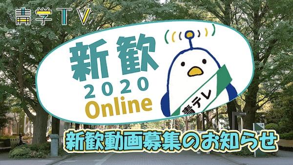 青学TV新歓オンライン2020!動画募集のお知らせ