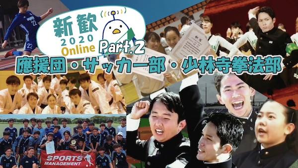新歓オンライン2020!Part.2【應援團・サッカー・少林寺拳法】