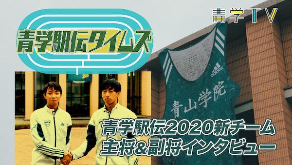 青学駅伝タイムズ2020_No.1「新チーム主将&副将インタビュー」