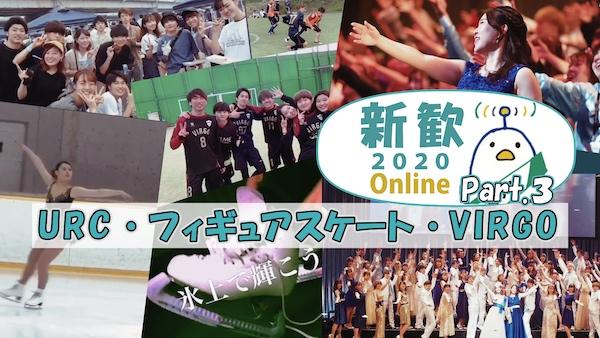 新歓オンライン2020!Part.3【URC・フィギュアスケート・VIRGO】