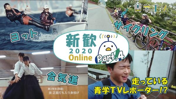 新歓オンライン2020!Part.4【ヨット・合気道・サイクリング】
