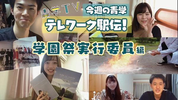 今週の青学2020年7月19日_テレワーク駅伝!4【学園祭実行委員編】