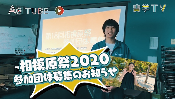 青学・相模原祭2020【参加団体募集のお知らせ】