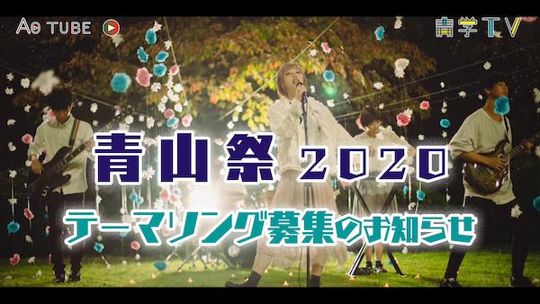 青学・青山祭2020【テーマソング募集のお知らせ】