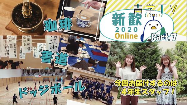 新歓オンライン2020!Part.7【珈琲・書道・ドッジボール】