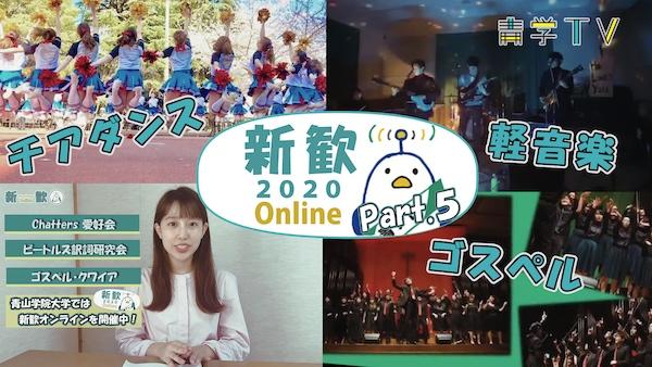 新歓オンライン2020!Part.5【チアダンス・軽音楽・ゴスペル】