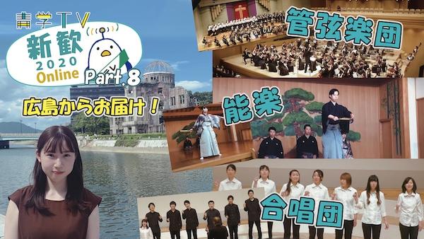 新歓オンライン2020!Part.8【管弦楽団・能楽・合唱団】