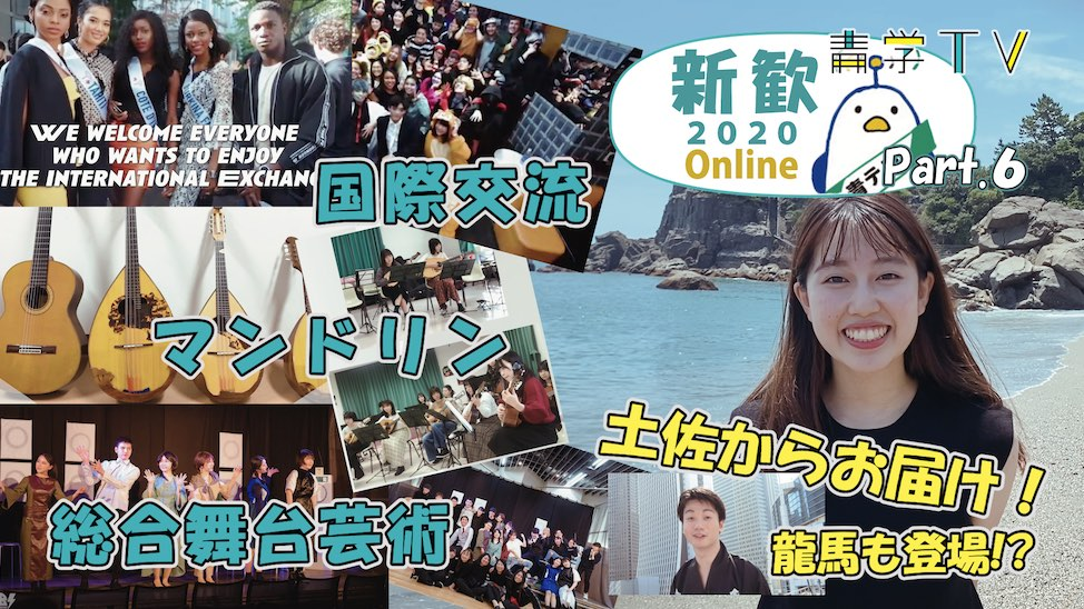 新歓オンライン2020!Part.6【国際交流・マンドリン・総合舞台芸術】