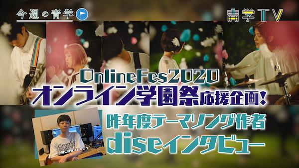 学園祭応援企画!OnlineFes2020 〜テーマソング編〜