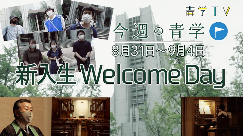 今週の青学2020年8月31〜9月4日【新入生WelcomeDay】