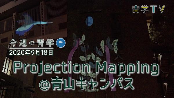 今週の青学2020年9月18日_Projection Mapping@青山キャンパス