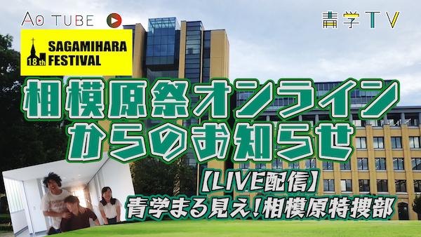 青学・相模原祭2020からのお知らせ【青学まる見え!相模原特捜部】