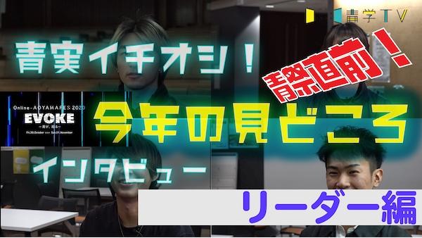 学園祭応援企画「青実イチオシ!実行委員が教える青祭見どころポイント〜リーダー編〜」
