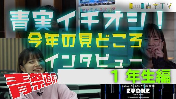 学園祭応援企画「青実イチオシ!実行委員が教える青祭見どころポイント〜1年生編〜」