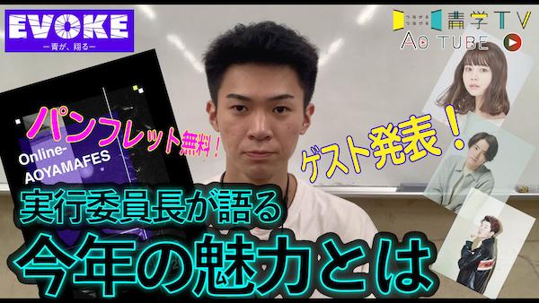 学園祭応援企画!OnlineFes2020〜実行委員長が語る青山祭の見所・魅力編〜