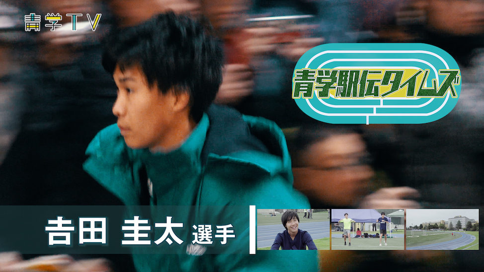 青学駅伝タイムズ2020_No.2【吉田圭太 選手】