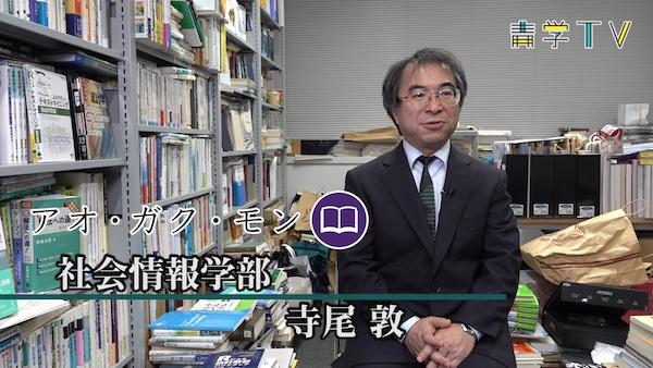 社会情報学部 寺尾敦教授「マルチメディア学習論」