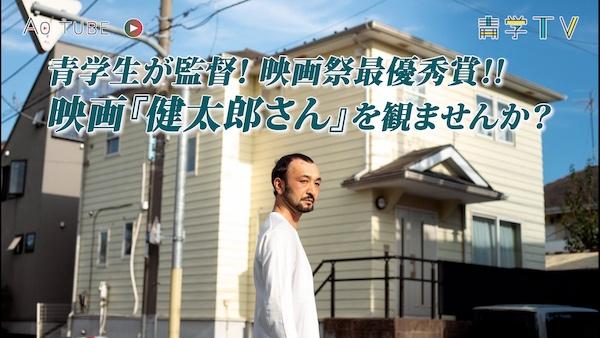青学生が監督!映画祭最優秀賞!映画『健太郎さん』を観ませんか?