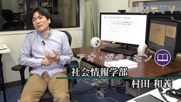 社会情報学部 村田和義准教授「ヒューマンインタフェース」