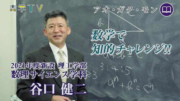 2021年新設!理工学部・数理サイエンス学科 谷口健二「数学で知的チャレンジ!」