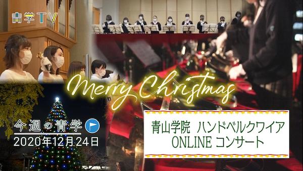 今週の青学12月24日_青山学院ハンドベルクワイアONLINEコンサート