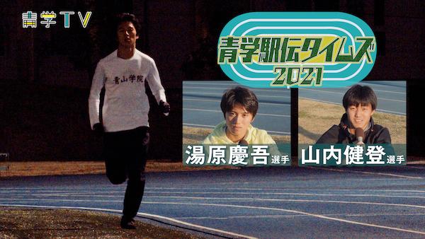 青学駅伝タイムズ2021_No.1【湯原慶吾(3年)・山内健登(1年)】
