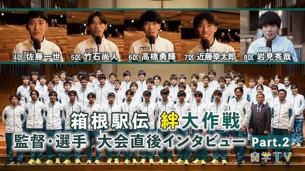 第97回 箱根駅伝(2021) 青学大「絆大作戦」大会直後インタビュー Part 2