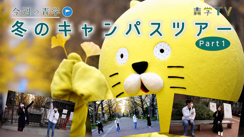 今週の青学2021_冬のキャンパスツアー!@青山キャンパス《Part 1》