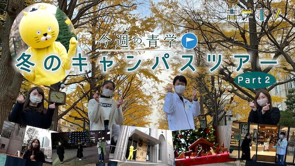 今週の青学2021_冬のキャンパスツアー!@青山キャンパス《Part 2》