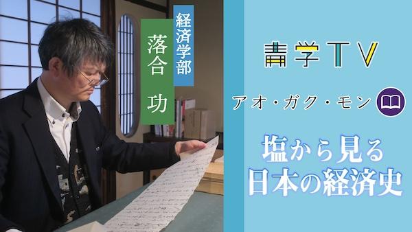 経済学部 落合 功教授「塩から見る日本の経済史」