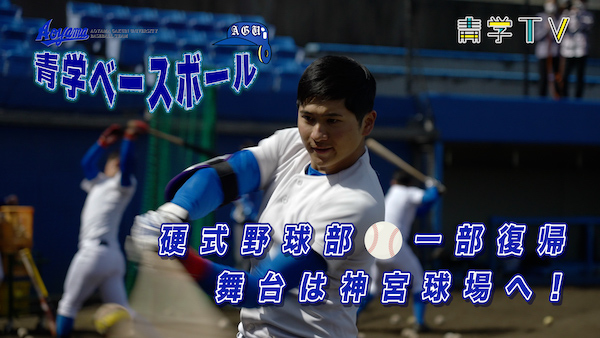 青学ベースボール vol.1「青学大硬式野球  一部復帰!舞台は神宮球場へ」