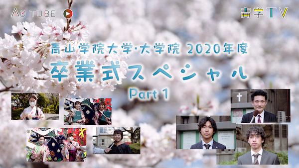 卒業式スペシャル Part 1 〜青山学院大学・大学院2020年度〜